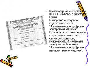 Компьютерная информатика в СССР началась с работ И.С Брука. В августе 1948 года