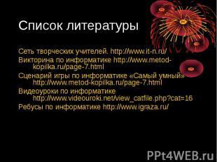 Сеть творческих учителей. http://www.it-n.ru/ Сеть творческих учителей. http://w