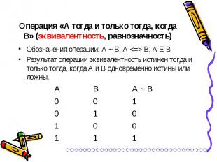 Обозначения операции: А ~ В, А <=> В, А Ξ В Обозначения операции: А ~ В, А