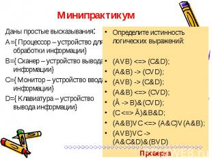 Даны простые высказывания: Даны простые высказывания: A={Процессор – устройство