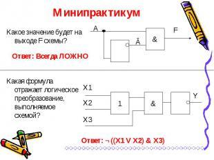 Какое значение будет на выходе F схемы? Какое значение будет на выходе F схемы?