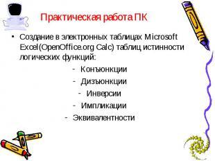 Создание в электронных таблицах Microsoft Excel(OpenOffice.org Calc) таблиц исти
