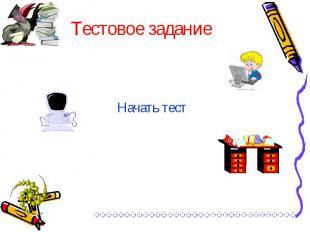 Начать тест Начать тест