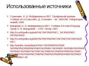 Угринович, Н. Д. Информатика и ИКТ. Профильный уровень. Учебник 10-11 классов/Н.