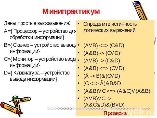 Даны простые высказывания: Даны простые высказывания: A={Процессор – устройство для обработки информации} B={Сканер – устройство вывода информации} C={Монитор – устройство ввода информации} D={Клавиатура – устройство вывода информации}