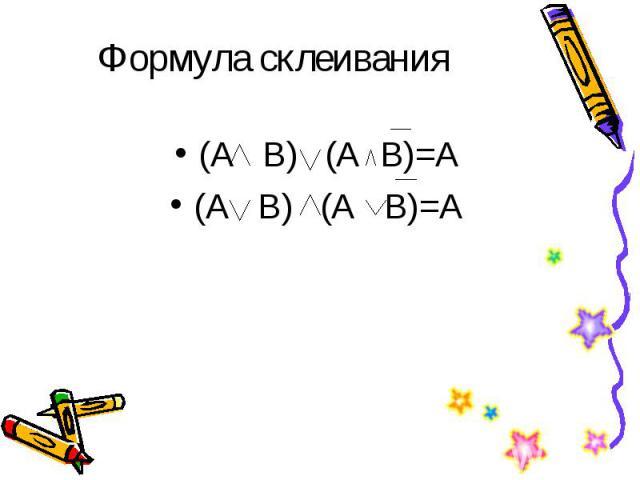 (А В) (А В)=А (А В) (А В)=А (А В) (А В)=А