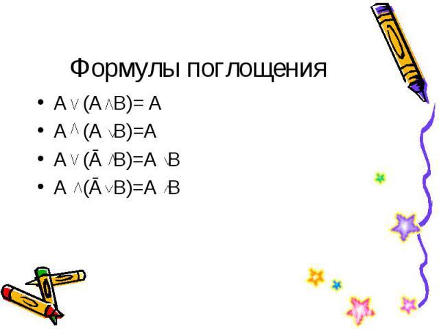 А (А В)= А А (А В)= А А (А В)=А А (Ā В)=А В А (Ā В)=А В