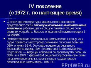 IV поколение (с 1972 г. по настоящее время) C точки зрения структуры машины этог