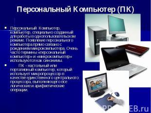 Персональный Компьютер (ПК) Персональный Компьютер, компьютер, специально