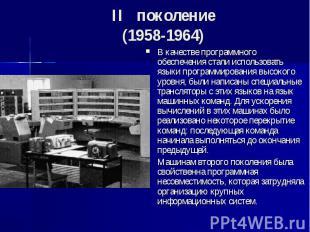 II поколение (1958-1964) В качестве программного обеспечения стали и
