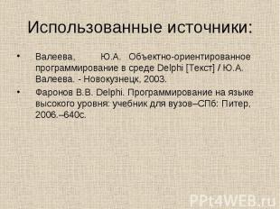 Использованные источники: Валеева, Ю.А. Объектно-ориентированное программировани