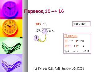 Перевод 10 –> 16