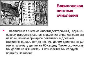 Вавилонская система счисления  Вавилонская система (шестидесятерична