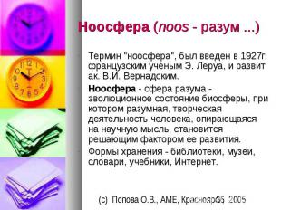 """Ноосфера (noos - разум ...) Термин """"ноосфера"""", был введен в 1927г. фра"""