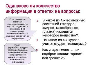 Одинаково ли количество информации в ответах на вопросы: В каком из 4-х возможны