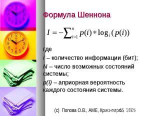 Формула Шеннона где I – количество информации (бит); N – число возможных состоян