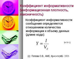 Коэффициент информативности (информационная плотность, лаконичность) Коэффициент