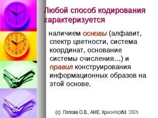Любой способ кодирования характеризуется наличием основы (алфавит, спектр цветно