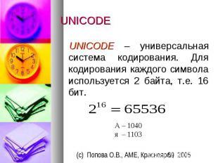 UNICODE UNICODE – универсальная система кодирования. Для кодирования каждого сим