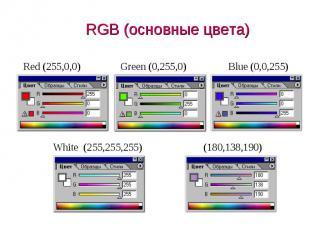 RGB (основные цвета)