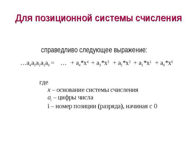 Для позиционной системы счисления