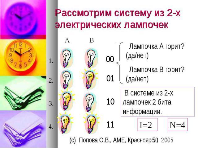 Рассмотрим систему из 2-х электрических лампочек