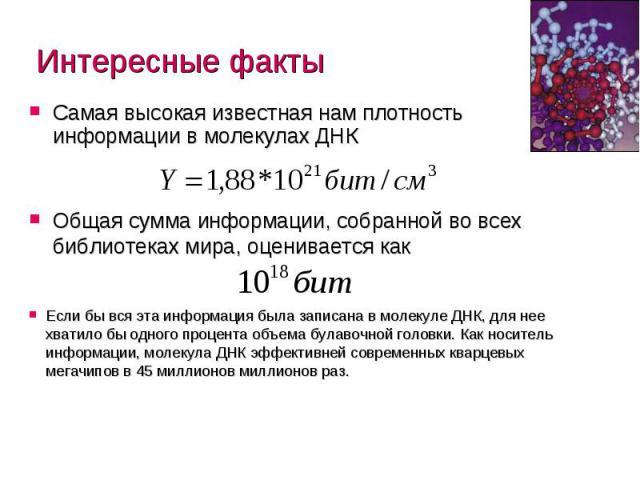 Интересные факты Общая сумма информации, собранной во всех библиотеках мира, оценивается как