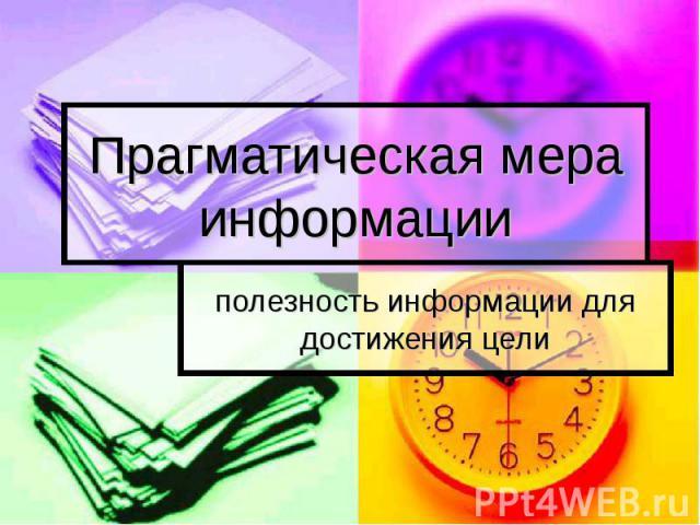 Прагматическая мера информации полезность информации для достижения цели