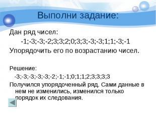 Выполни задание: Дан ряд чисел: -1;-3;-3;-2;3;3;2;0;3;3;-3;-3;1;1;-3;-1 Упорядоч