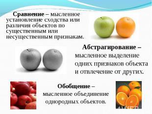 Сравнение – мысленное установление сходства или различия объектов по существенны