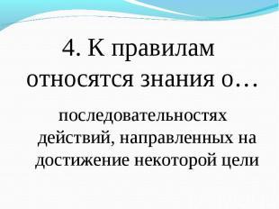 4. К правилам относятся знания о… 4. К правилам относятся знания о…