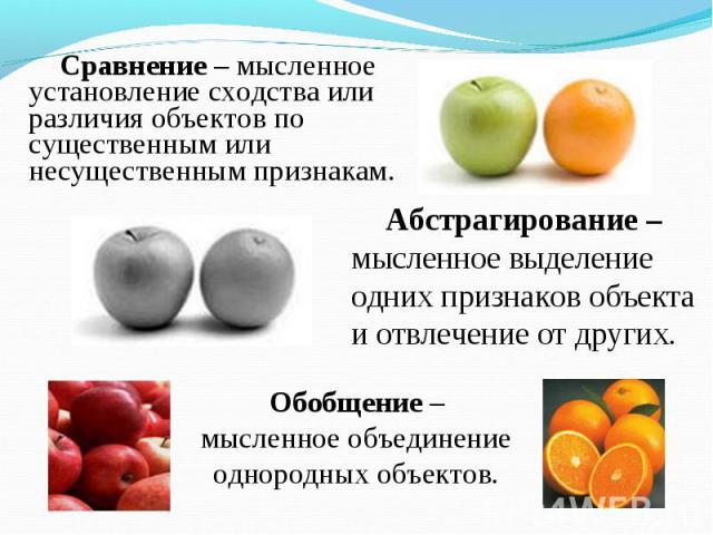 Сравнение – мысленное установление сходства или различия объектов по существенным или несущественным признакам. Сравнение – мысленное установление сходства или различия объектов по существенным или несущественным признакам.