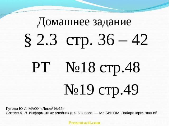 § 2.3 стр. 36 – 42 § 2.3 стр. 36 – 42 РТ №18 стр.48 №19 стр.49