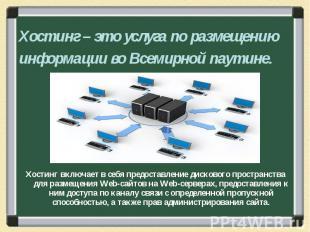 Хостинг включает в себя предоставление дискового пространства для размещения Web
