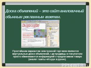 Простейшим вариантом электронной торговли являются виртуальные доски объявлений,