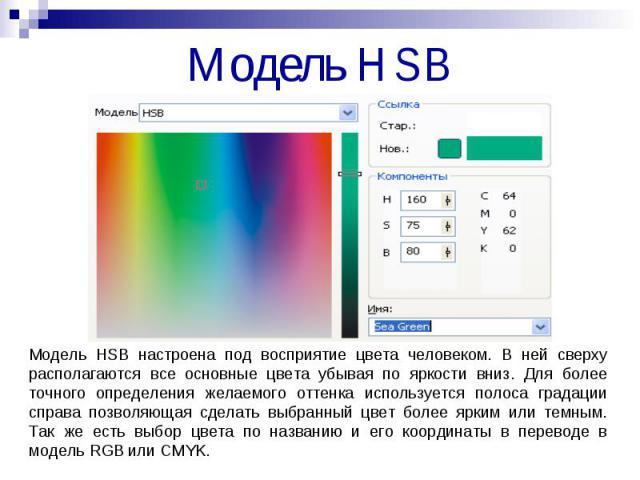 Модель HSB