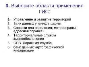 Управление и развитие территорий Управление и развитие территорий Банк данных уч