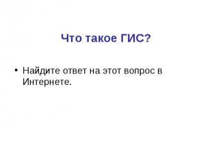 Найдите ответ на этот вопрос в Интернете. Найдите ответ на этот вопрос в Интерне