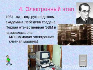 1951 год – под руководством 1951 год – под руководством академика Лебедева созда