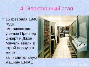 15 февраля 1946 года американские ученые Преспер Эккерт и Джон Маучли ввели в ст