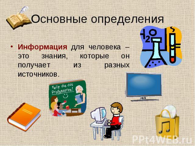 Информация для человека – это знания, которые он получает из разных источников. Информация для человека – это знания, которые он получает из разных источников.