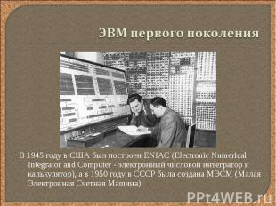 В 1945 году в США был построен ENIAC (Electronic Numerical Integrator and Comput