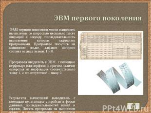 ЭВМ первого поколения могли выполнять вычисления со скоростью несколько тысяч оп