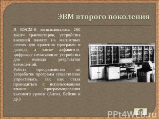 В БЭСМ-6 использовалось 260 тысяч транзисторов, устройства внешней памяти на маг
