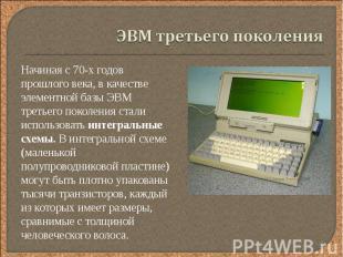 Начиная с 70-х годов прошлого века, в качестве элементной базы ЭВМ третьего поко