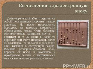 Древнегреческий абак представлял собой посыпанную морским песком дощечку. На пес