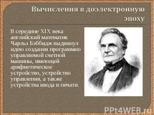 В середине XIX века английский математик Чарльз Бэббидж выдвинул идею создания п