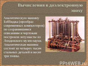 Аналитическую машину Бэббиджа (прообраз современных компьютеров) по сохранившимс