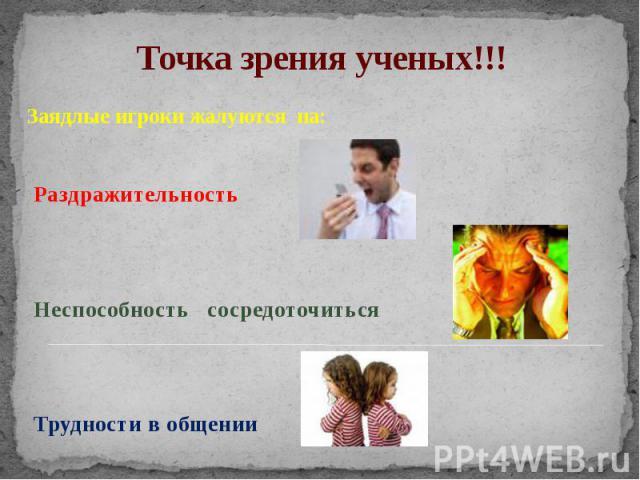 Точка зрения ученых!!! Раздражительность Неспособность сосредоточиться Трудности в общении