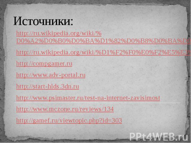Источники: http://ru.wikipedia.org/wiki/%D0%A2%D0%B0%D0%BA%D1%82%D0%B8%D0%BA%D0%B0 http://ru.wikipedia.org/wiki/%D1%F2%F0%E0%F2%E5%E3%E8%FF http://compgamer.ru http://www.adv-portal.ru http://start-hlds.3dn.ru http://www.psimaster.ru/test-na-interne…